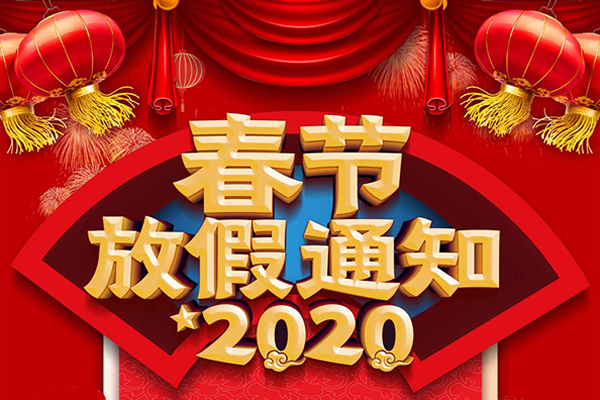 <strong>亿光代理商超毅电子2020春节放假</strong>